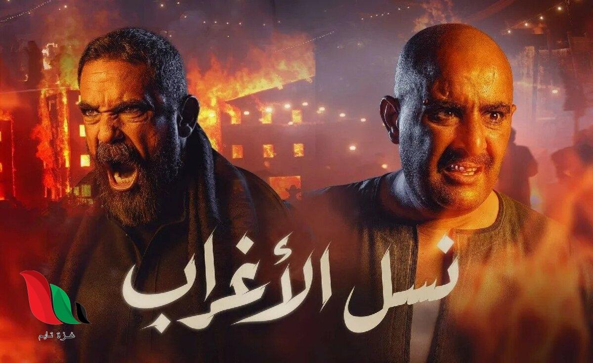 جميع حلقات مسلسل نسل الأغراب تليجرام في رمضان 2021