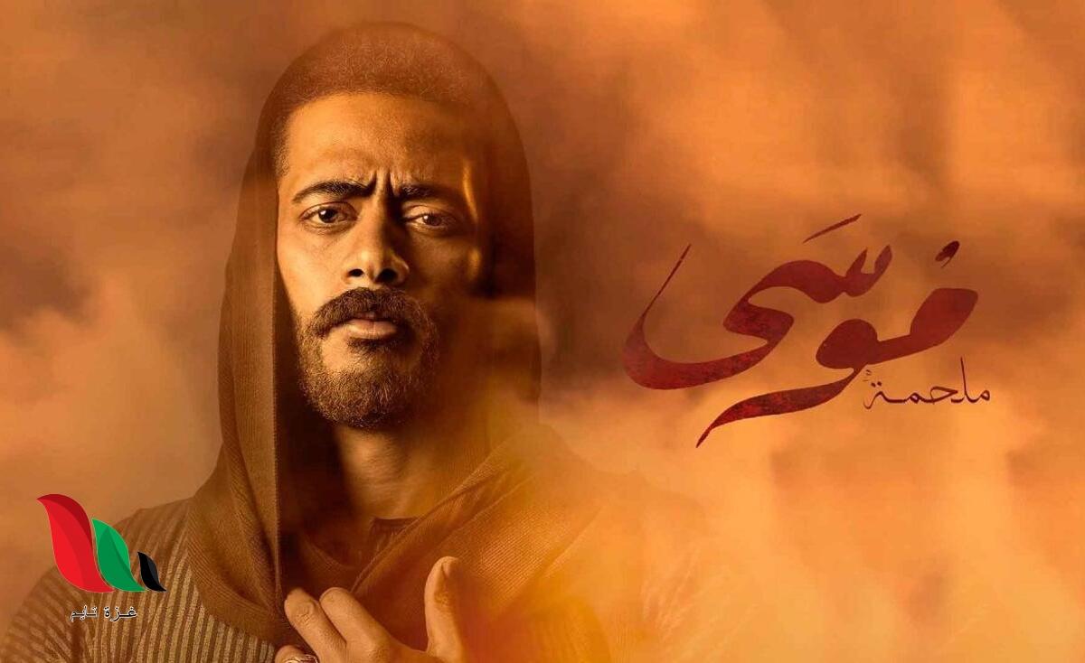 جميع حلقات مسلسل موسى بطولة محمد رمضان 2021