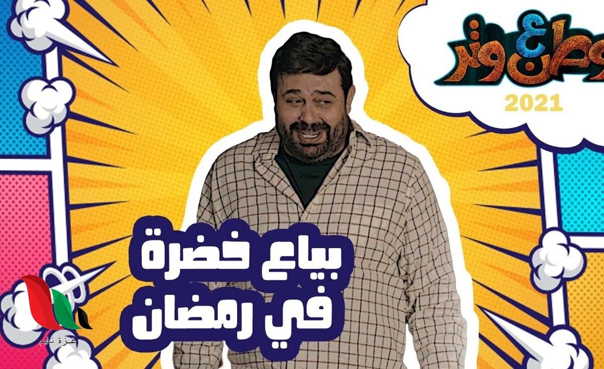 بياع خضرة في رمضان.. برنامج وطن ع وتر 2021 الحلقة 1 الأولى كاملة عبر قناة رؤيا
