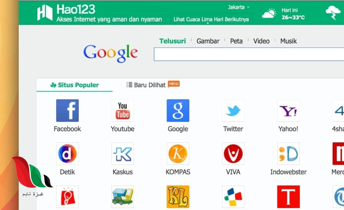 دليل المواقع العربية المصرية hao 123 تصفح الانترنت بسهولة
