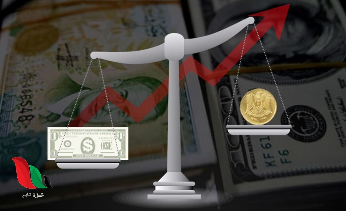 اسعار صرف الدولار في سوريا اليوم مقابل الليرة السورية