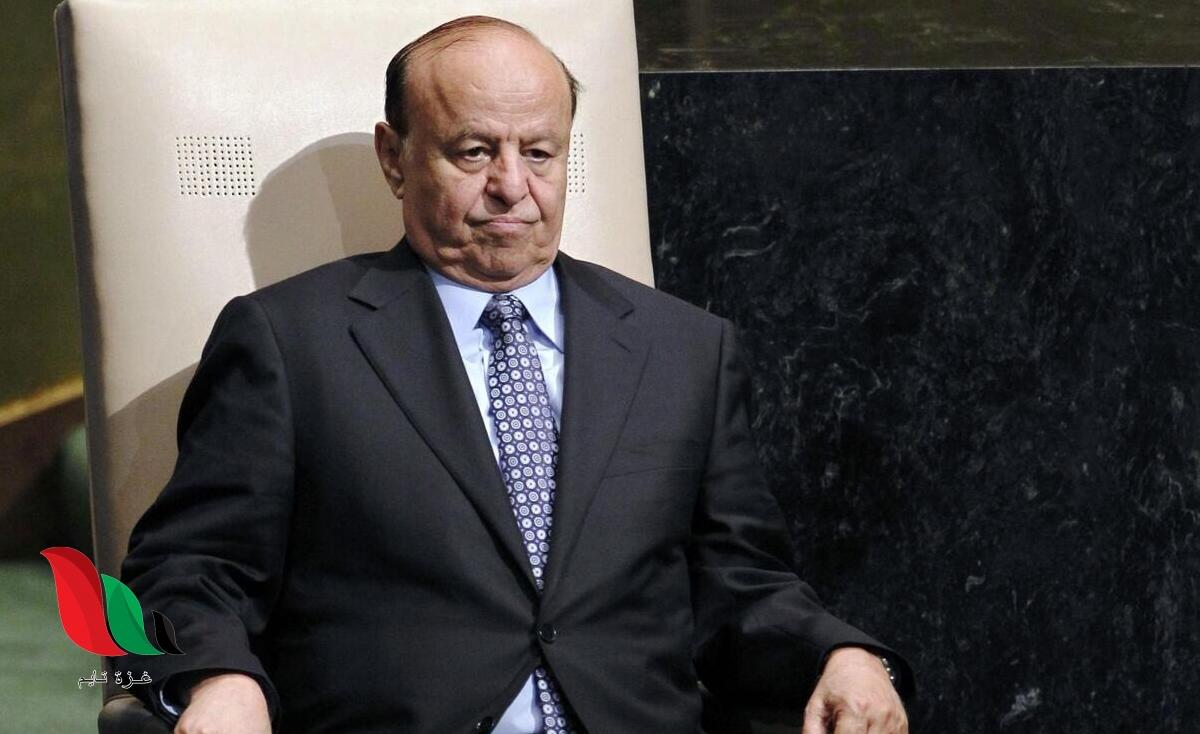 حقيقة خبر وفاة الرئيس اليمني عبدربه منصور هادي