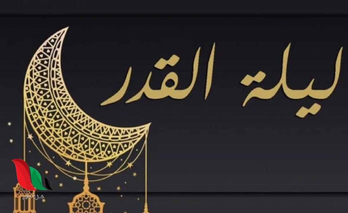 هل تتضاعف السيئات في ليلة القدر من شهر رمضان ؟