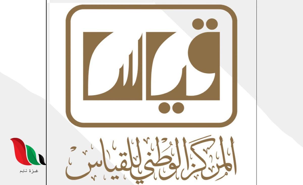 نتائج قياس المعلمين 1442 في محافظات السعودية