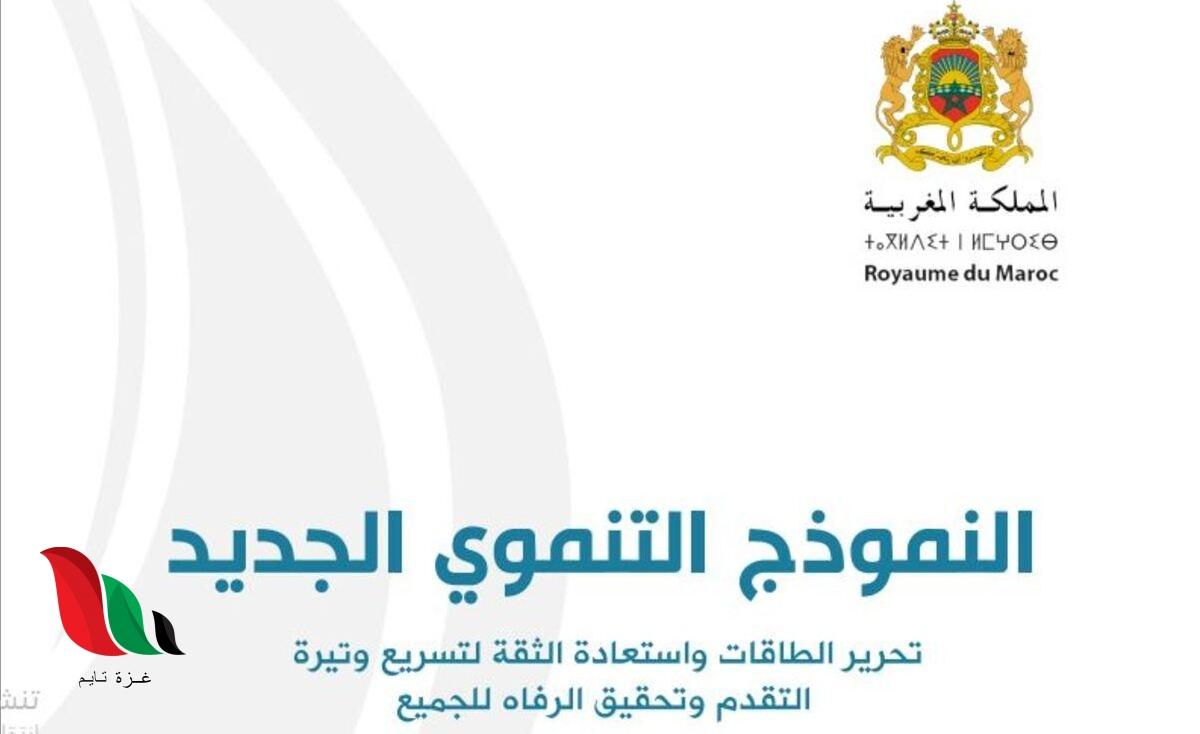 تقرير النموذج التنموي الجديد pdf 2021 بالمغرب