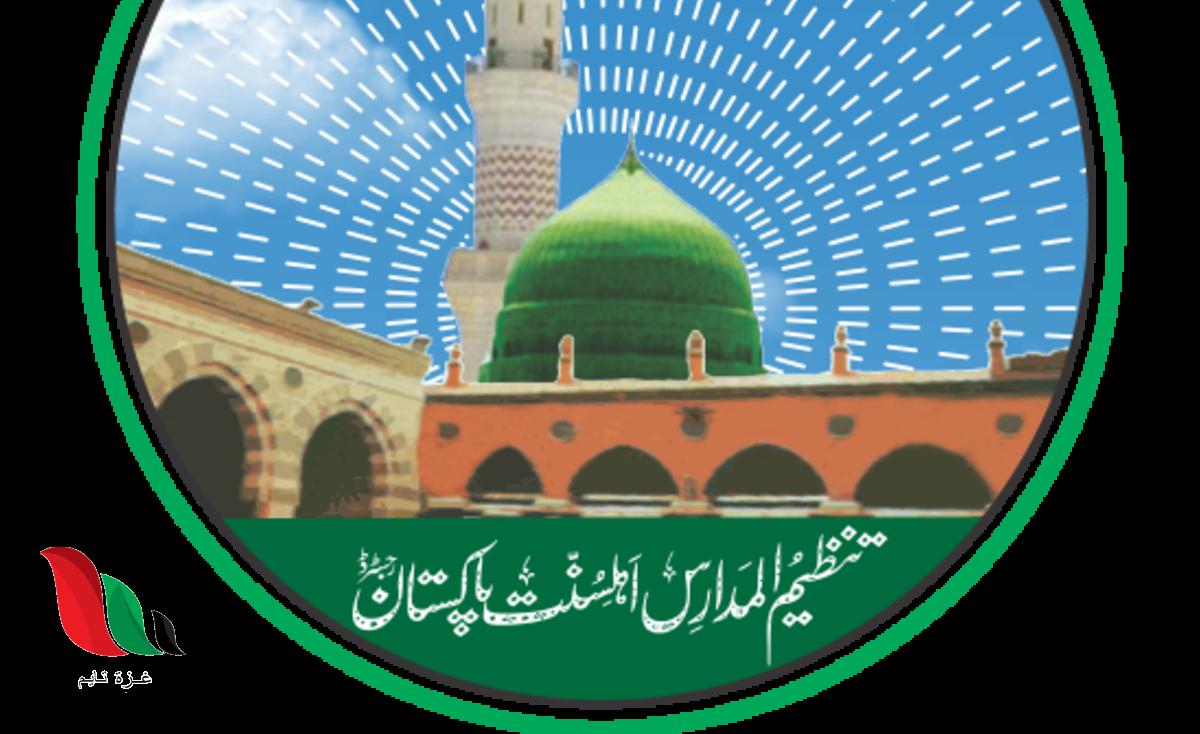 تنظیم المدارس اہلسنت پاکستان رزلٹ 2021