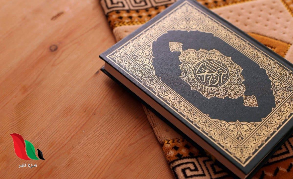 دعاء ختم القران عند الشيعة مكتوب