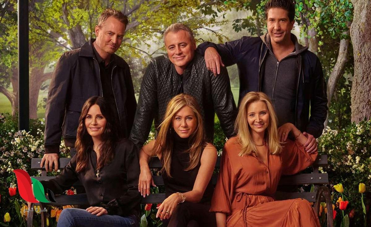 شاهد: حلقة مسلسل فريندز الخاصة الجديدة friends reunion فاصل اعلاني