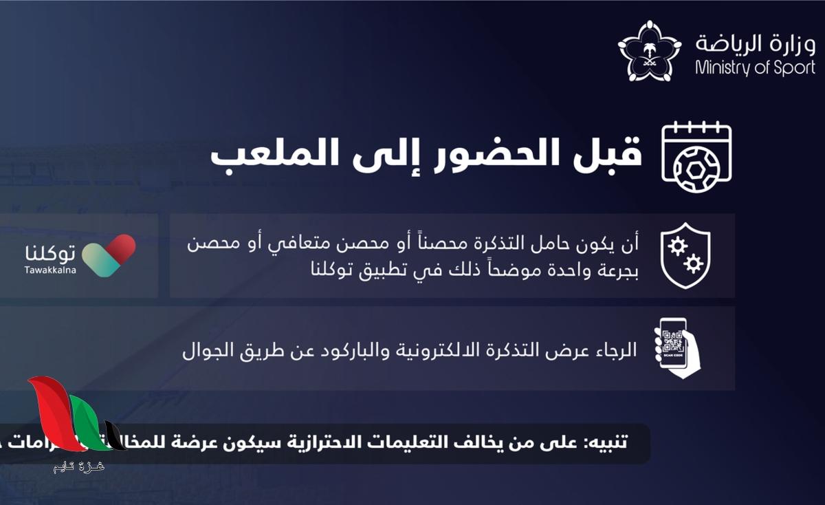 موقع حجز تذاكر الهلال والفيصلي في السعودية اليوم