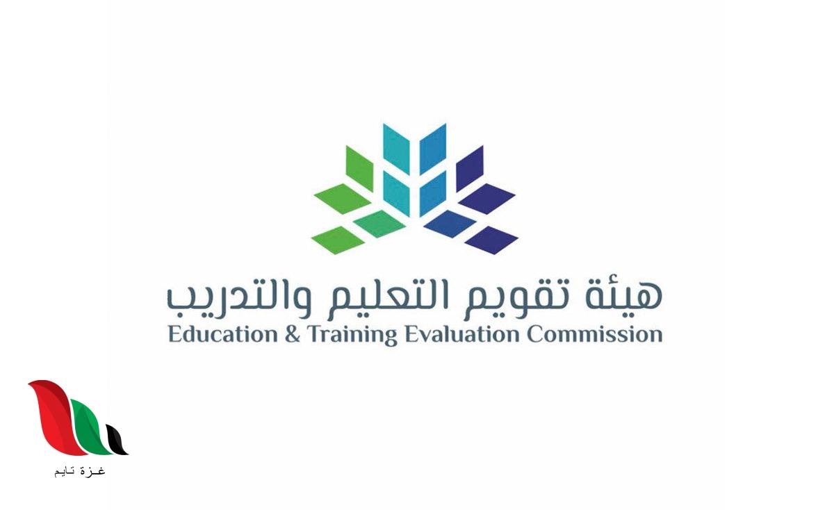 نتائج اختبار الرخصة المهنية للمعلمين في السعودية