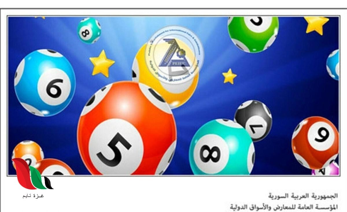 أرقام البطاقات الرابحة في يانصيب معرض دمشق الدولي اليوم الثلاثاء عبر الموقع الرسمي