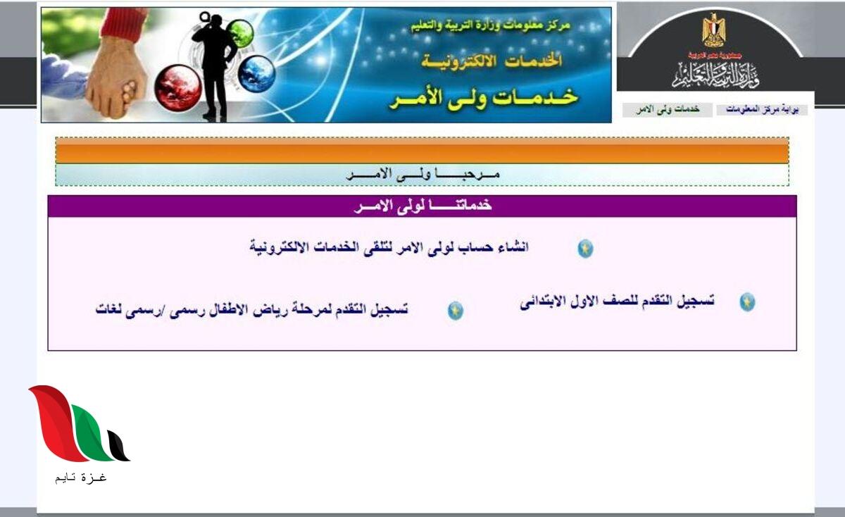 رابط موقع تقديم الصف الاول الابتدائي للمدارس الحكومية 2021 في مصر