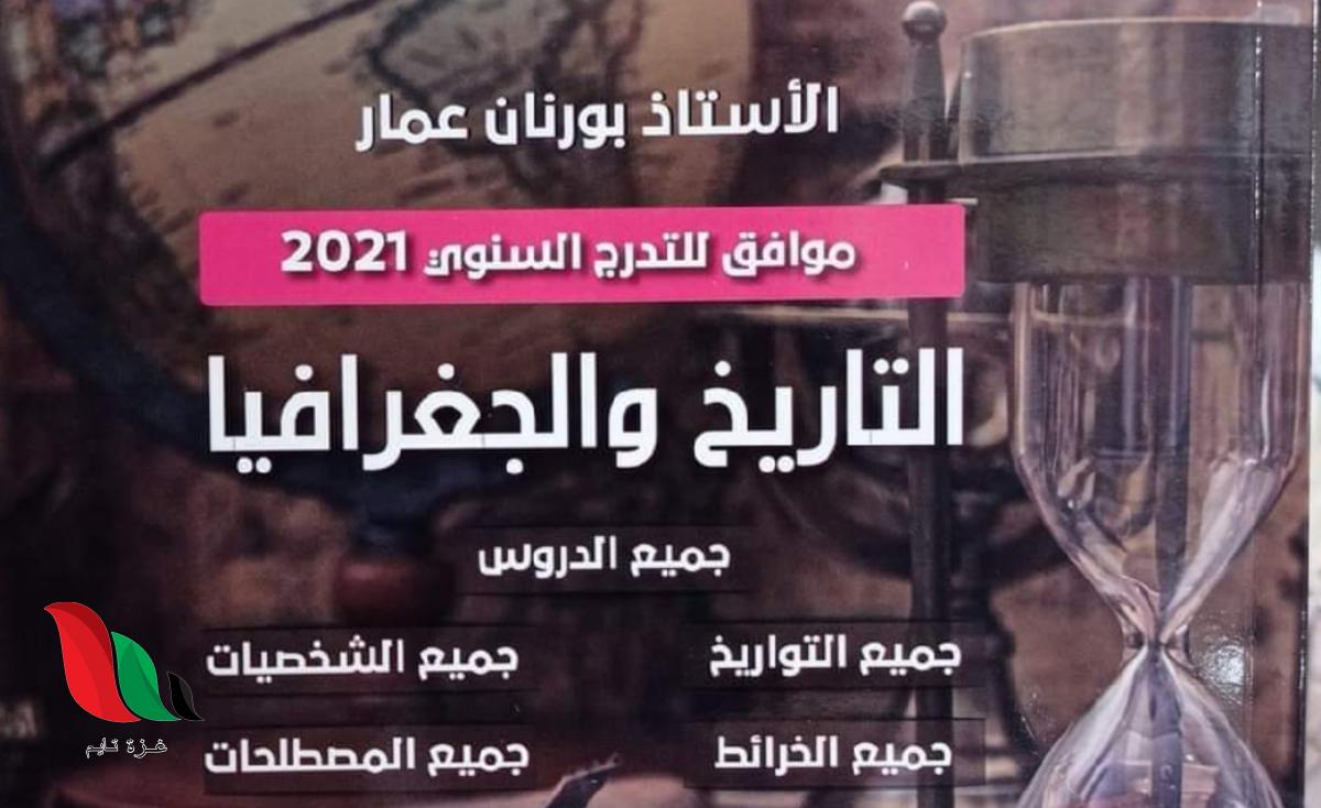 تحميل كتاب الأستاذ بورنان عمار pdf 2021 لطلبة بكالوريا الجزائر