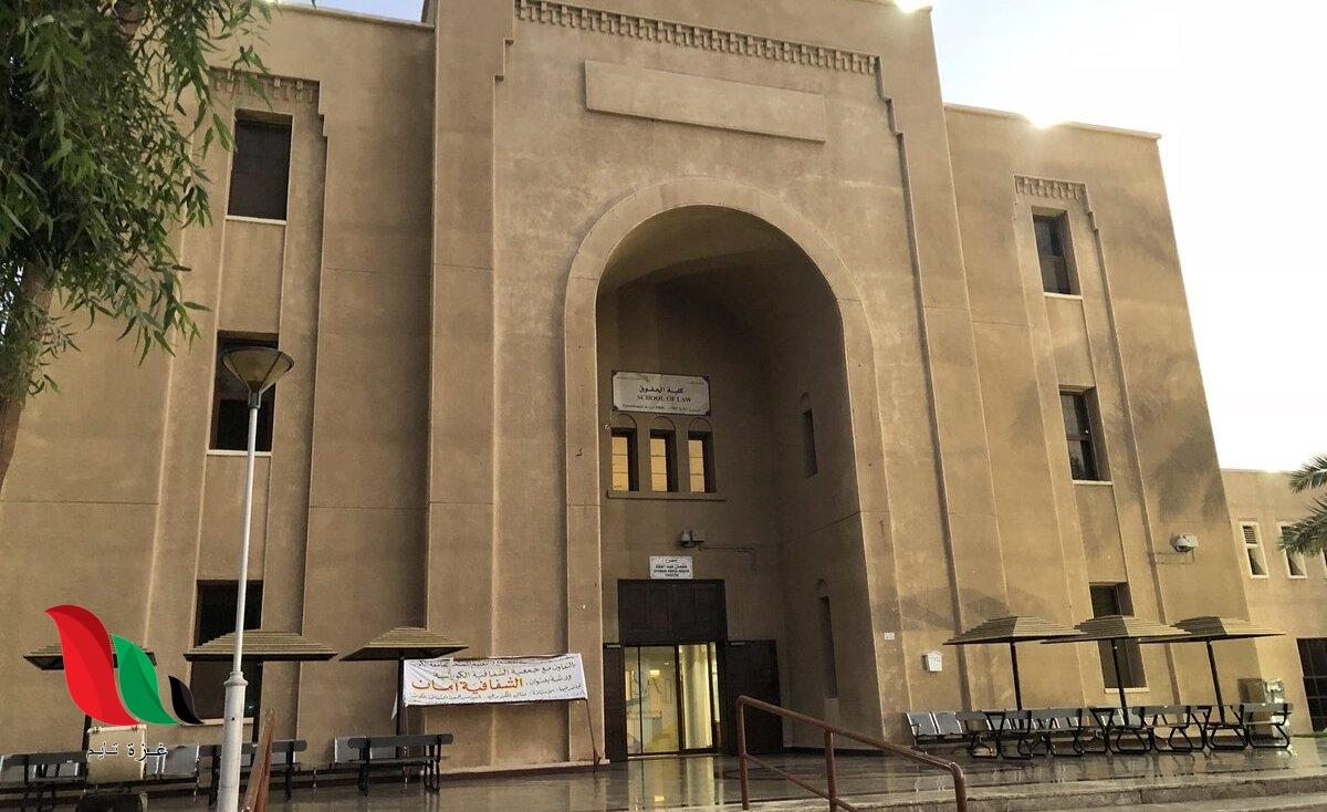 نسب قبول جامعة الكويت 2021 لخريجي الثانوبة العامة