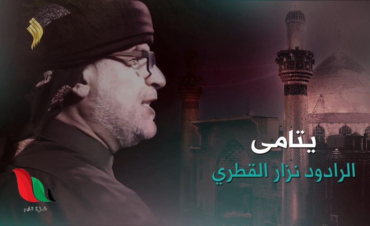 حقيقة وفاة الرادود نزار القطري بعاصمة عربية