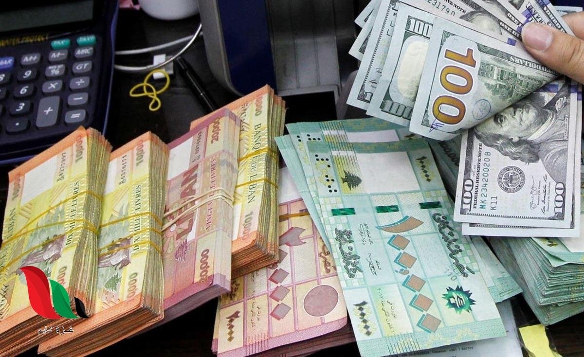 انهيار جديد لليرة اللبنانية .. سعر الدولار في لبنان اليوم السبت 26 يونيو 2021 في السوق السوداء