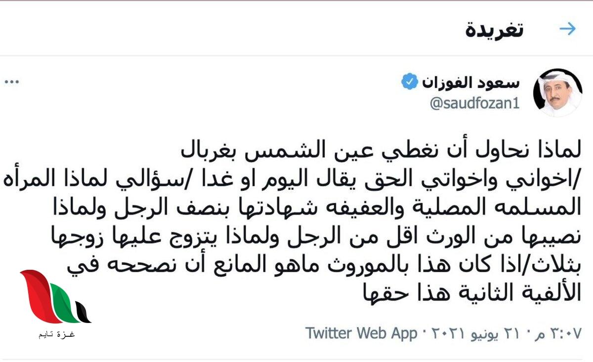 دعا لتصحيح القران .. من هو سعود الفوزان على ويكيبيديا