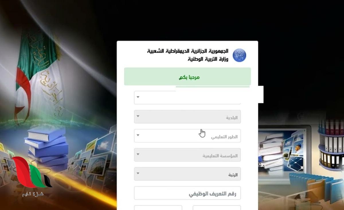 التسجيل في فضاء الاساتذة 2021 في الجزائر