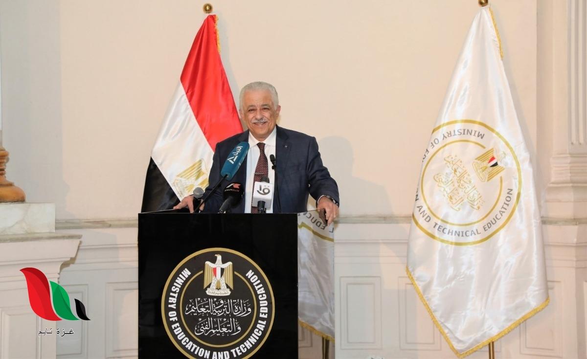 مصر: ما هي اخر قرارات مؤتمر وزير التربية والتعليم اليوم