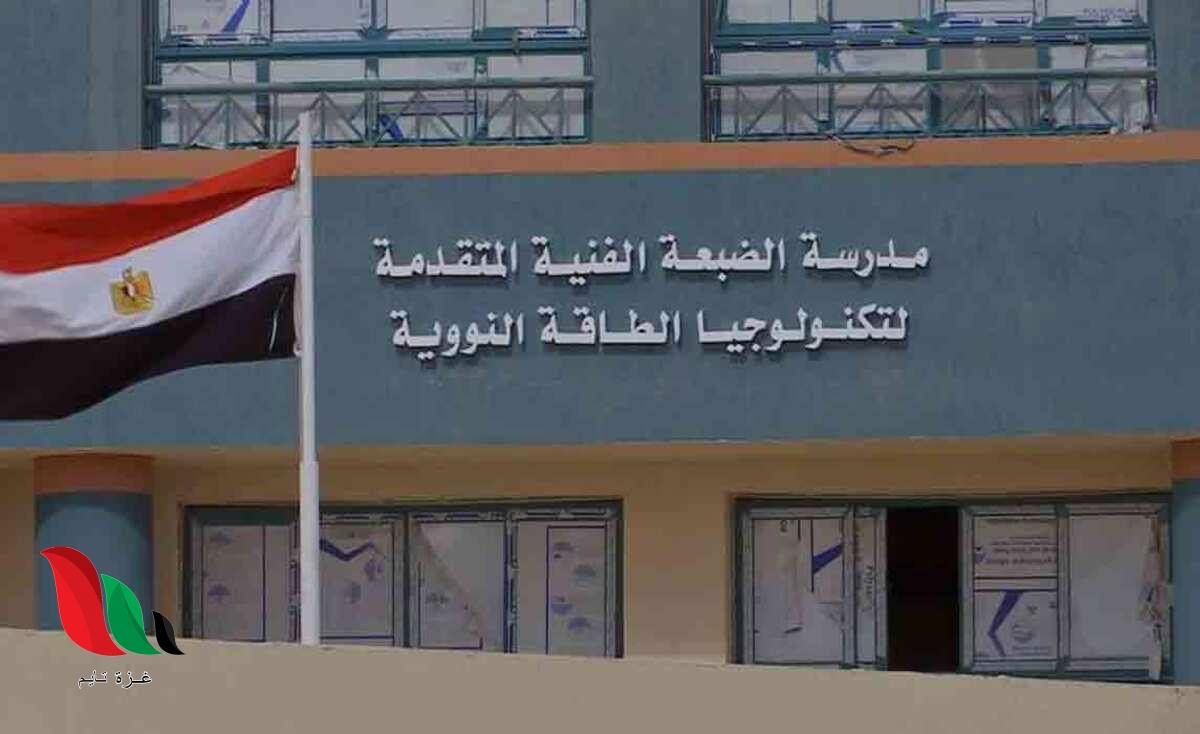 ما هي شروط تنسيق مدرسة الضبعة النووية 2021 2022 في مصر ؟