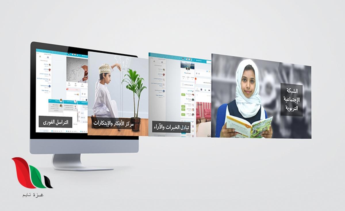 نتائج الطلاب 2021 عبر البوابة التعليمية في سلطنة عمان