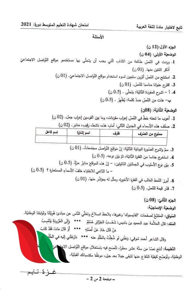 101 - غزة تايم - Gaza Time