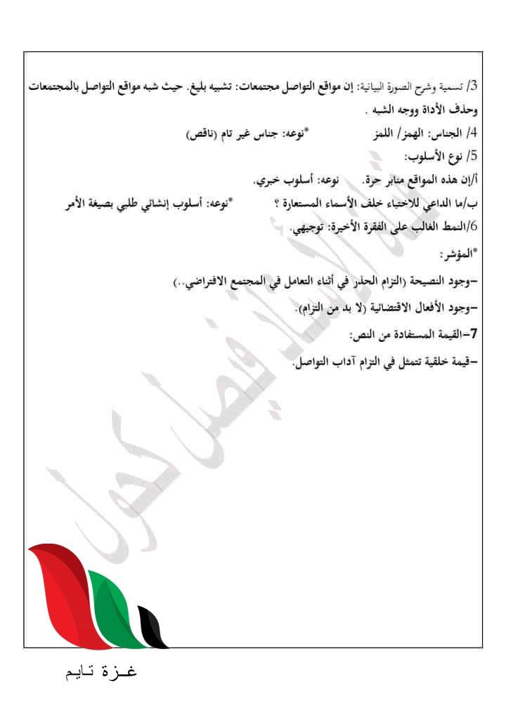 103 - غزة تايم - Gaza Time