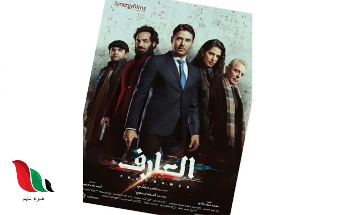 مشاهدة اعلان فيلم العارف عودة يونس للفنان احمد عز على ايجي بست