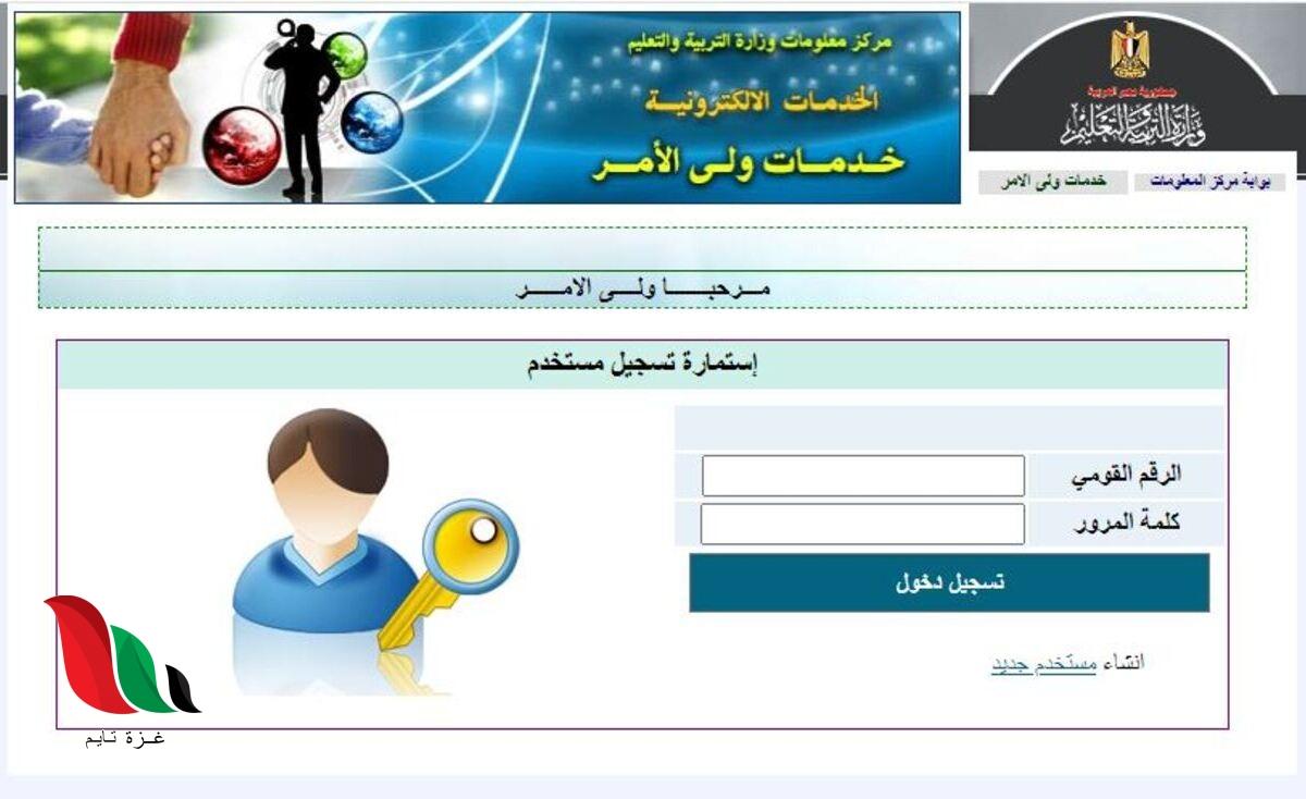 رابط موقع تحويل الطلاب بين المدارس الحكومية إلكترونيا 2021 في القاهرة الجيزة وجميع محافظات مصر