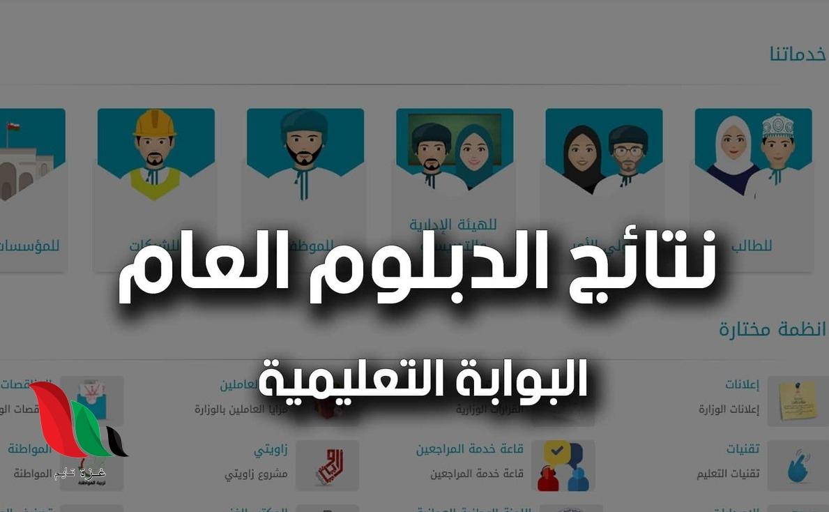 موعد نتائج الدبلوم العام 2021 في سلطنة عمان