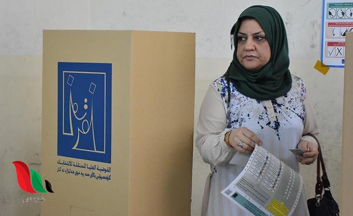 رابط التقديم على المفوضية العليا المستقلة للانتخابات في العراق