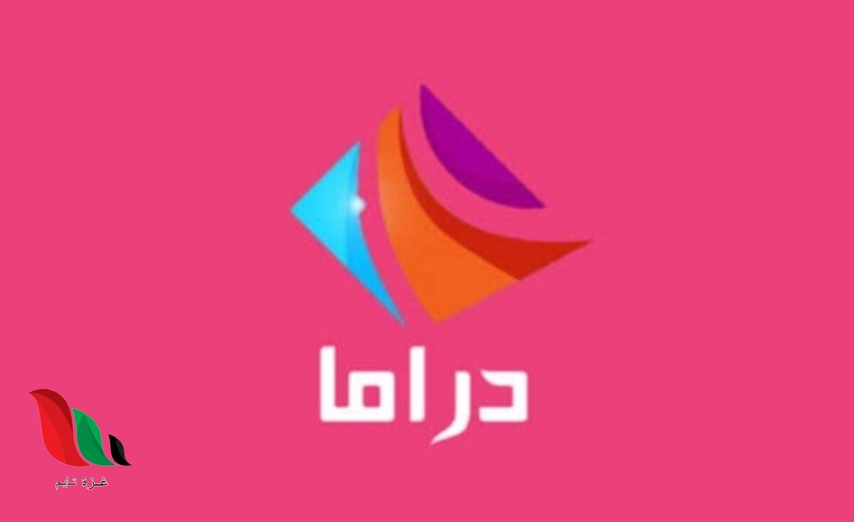 تردد قناة دراما الوان الجديد 2021 على النايل سات للمسلسلات التركية