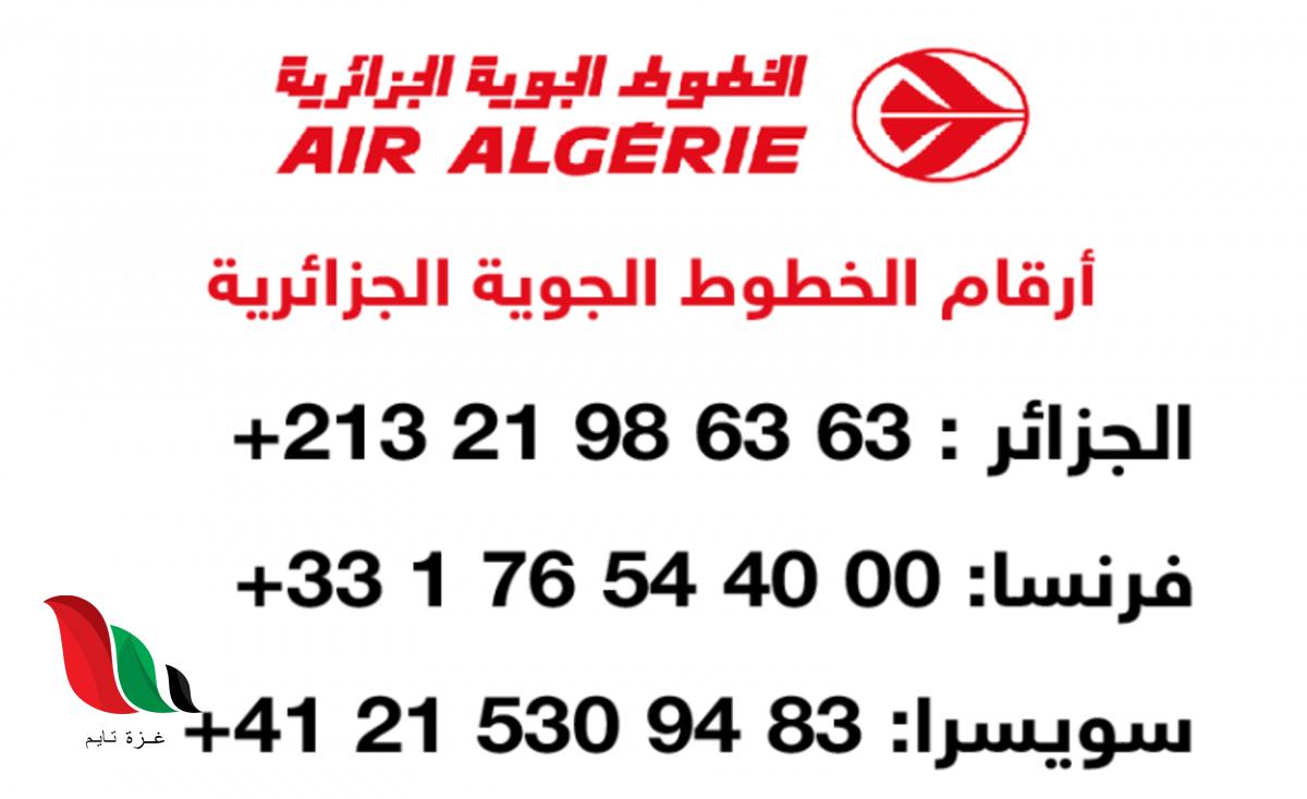إليكم رقم هاتف الخطوط الجوية الجزائرية