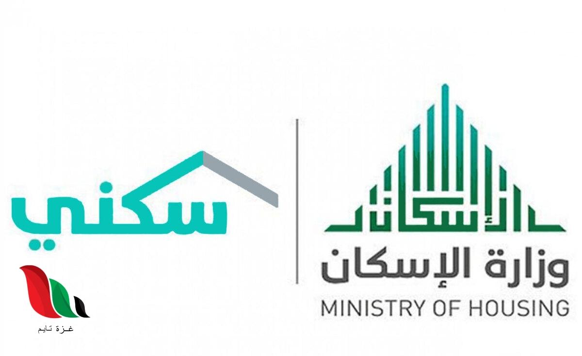 متى موعد صرف الدعم السكني لهذا الشهر في السعودية ؟