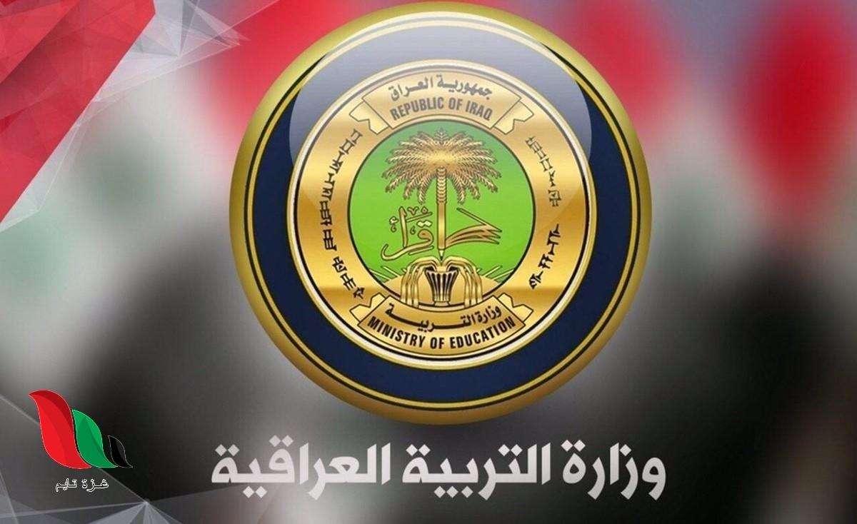 العراق: نتائج الصف السادس الابتدائي 2021 في محافظة صلاح الدين