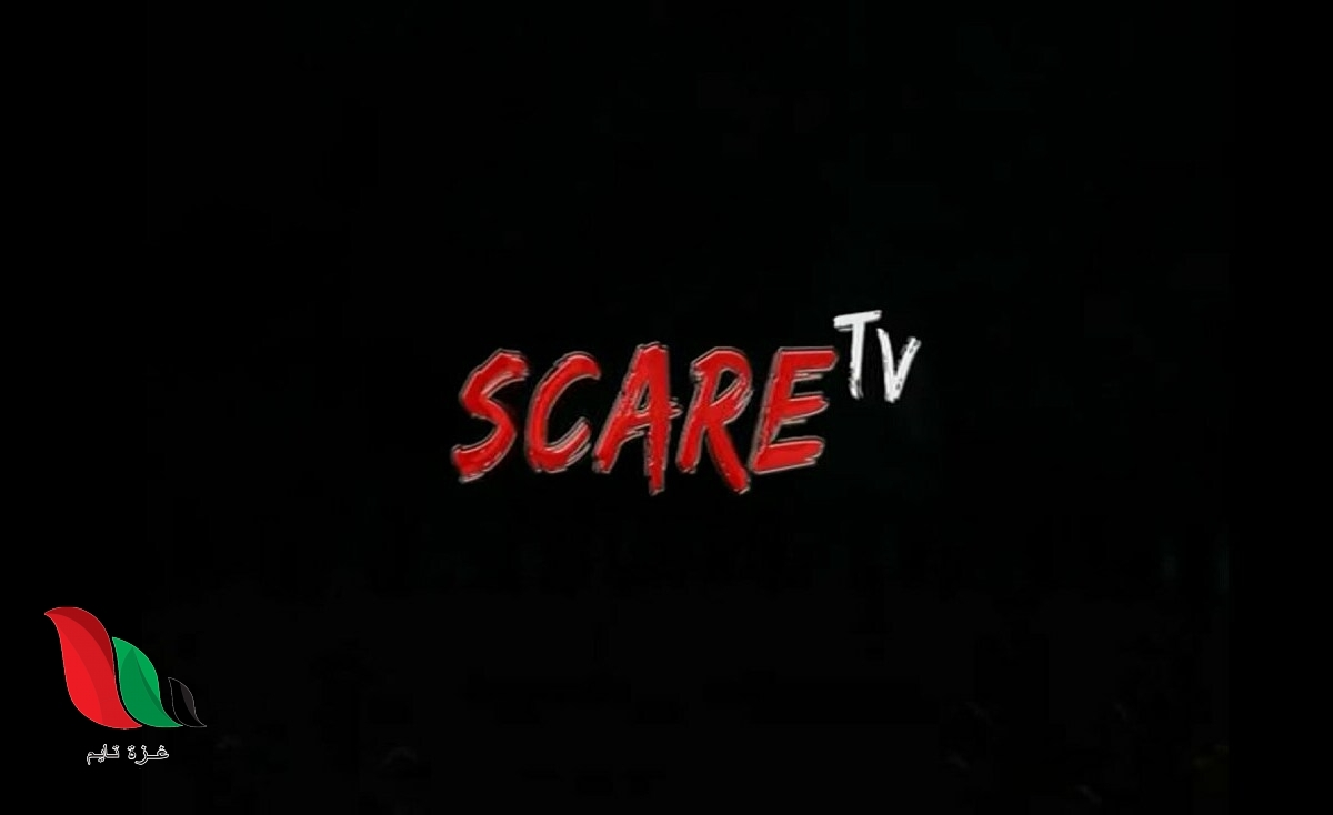 استقبل تردد قناة سكار تي في 2021 الجديد لأفلام الرعب الأجنبية بهذه الطريقة