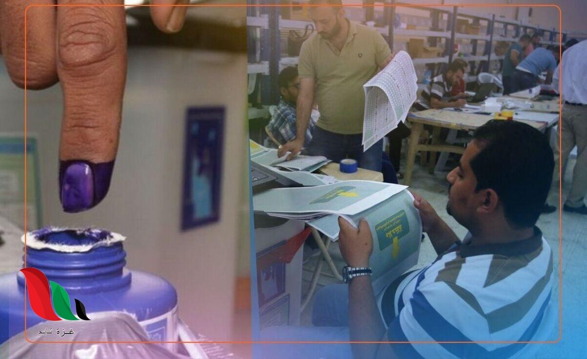 العراق: اسماء موظفي الاقتراع المقبولين في 2021