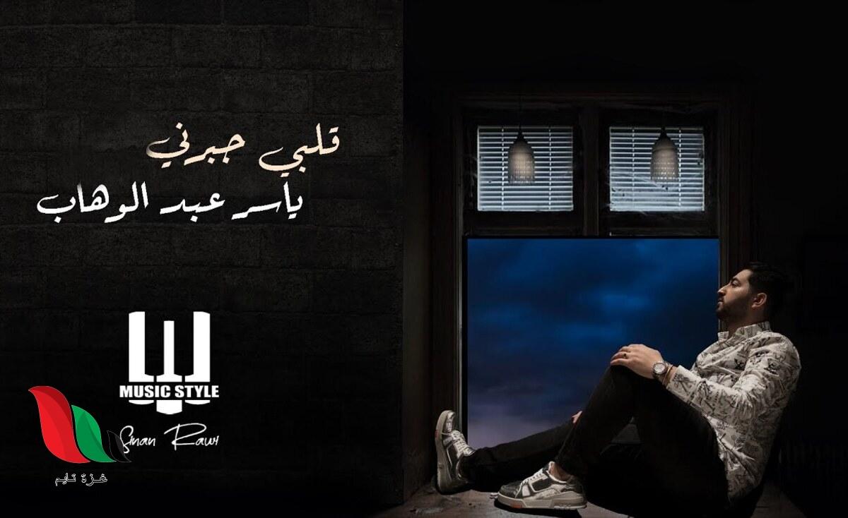 كلمات اغنية خلف الله على قلبي للفنان ياسر عبد الوهاب