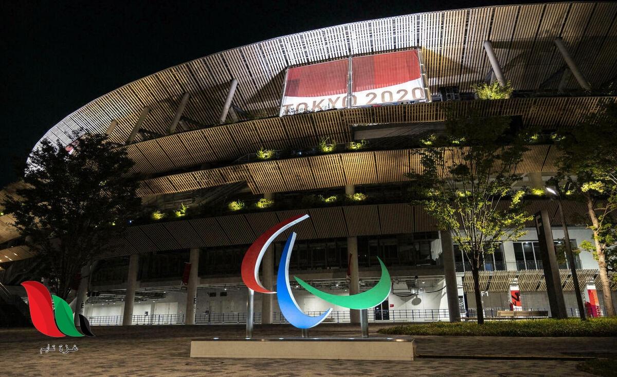 بحث عن الألعاب البارالمبية للمعاقين في طوكيو 2020 2021