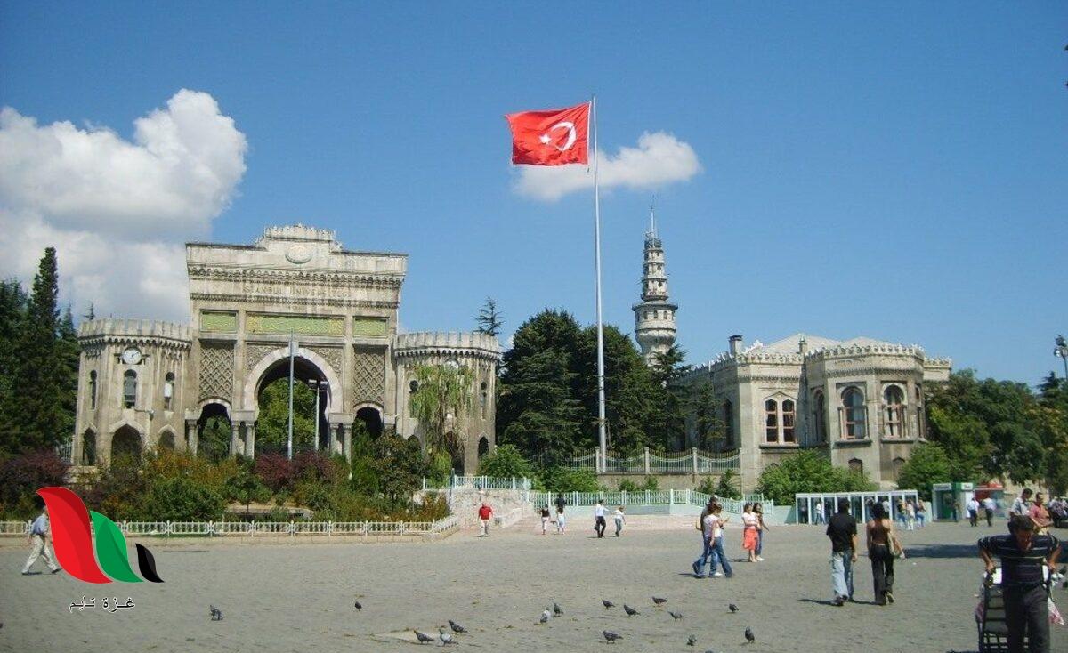 ما هي الجامعات التركية المعترف بها في العراق ؟