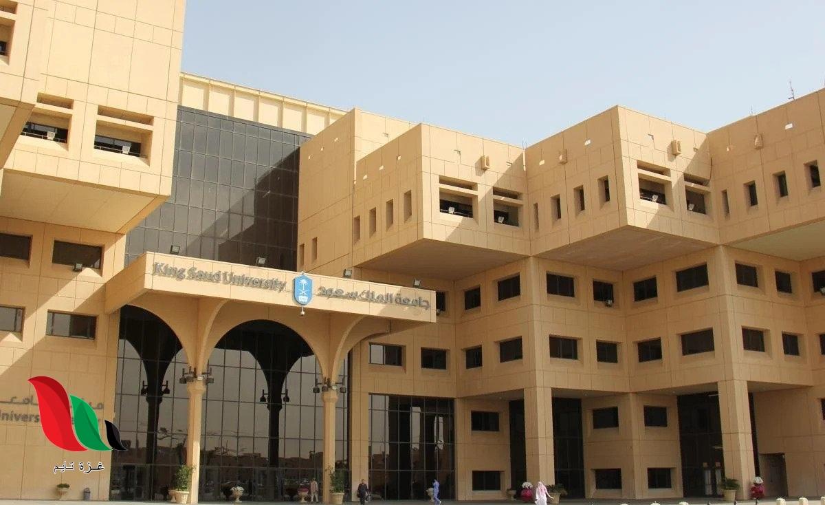 ما هي الجامعات المعتمدة المعترف بها في السعودية