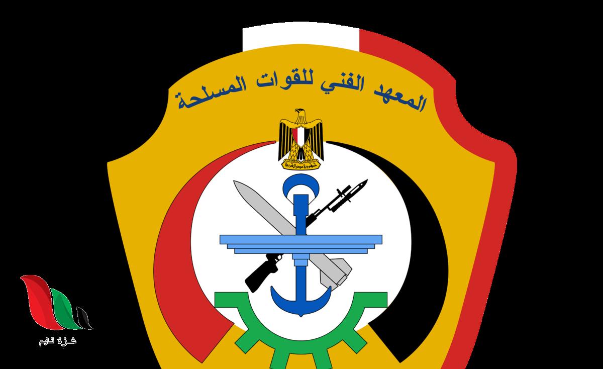 تنسيق المعهد الفني للقوات المسلحة 2021 في مصر