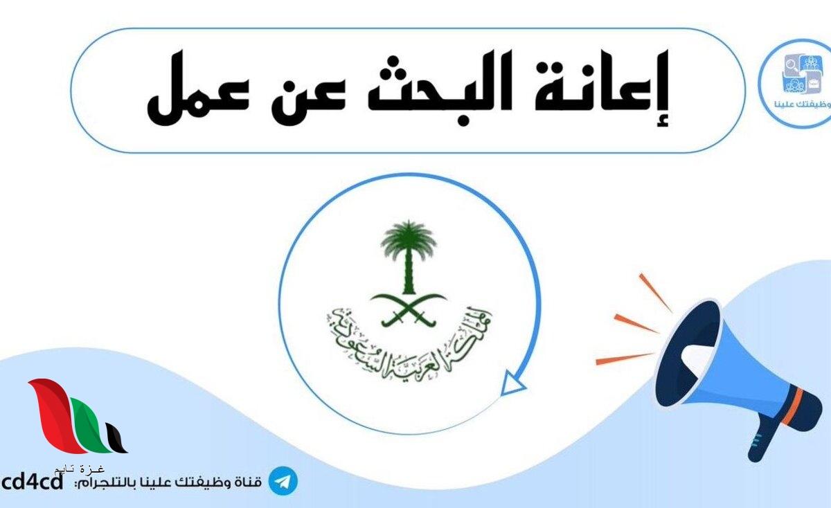 رابط التسجيل في اعانة البحث عن عمل في السعودية