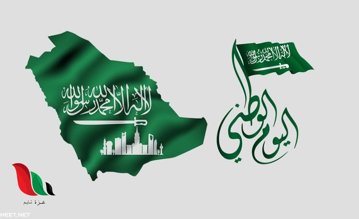 متى اليوم الوطني السعودي 1443 2021
