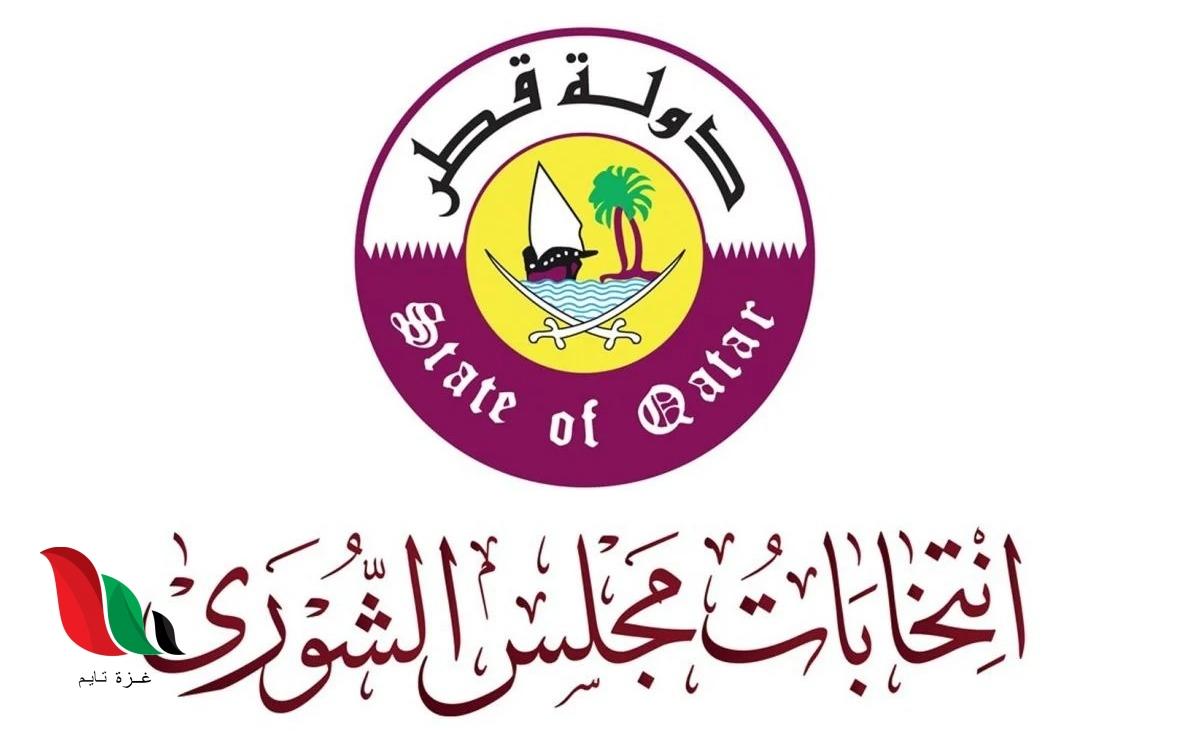 30 دائرة انتخابية.. أسماء المرشحين لانتخابات مجلس الشورى 2021 في قطر