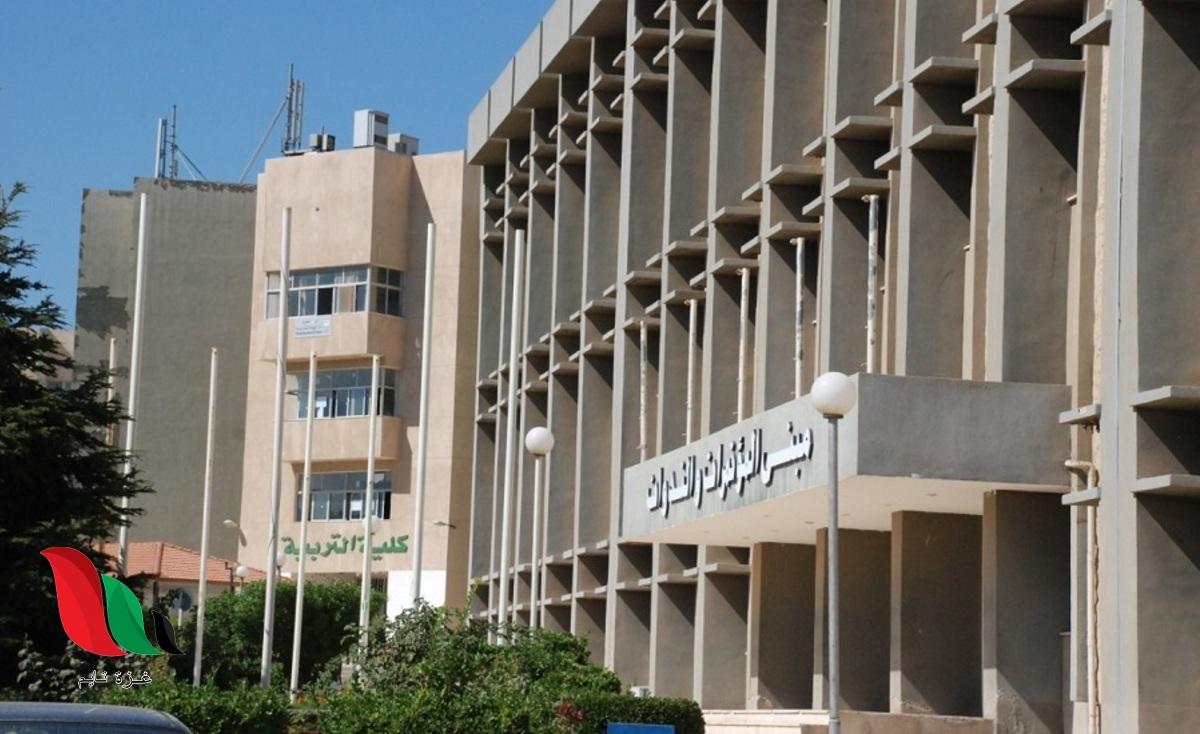 تعرف على تخصصات جامعة اليرموك بالاردن