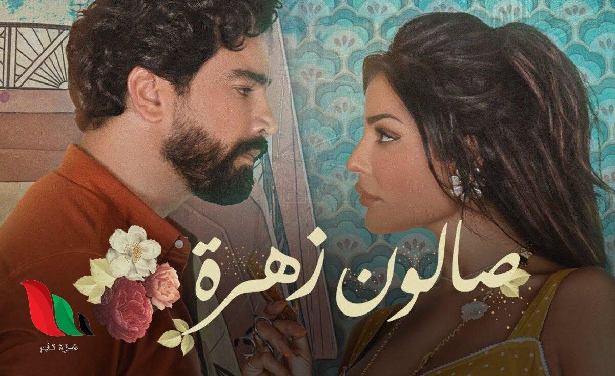 موعد عرض مسلسل صالون زهرة للفنانة نادين نجيم