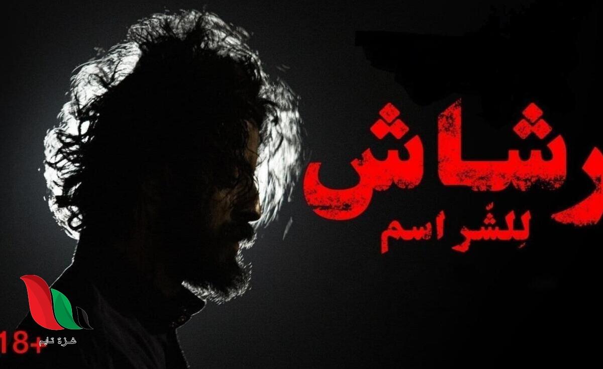 شاهد: صورة رشاش العتيبي الحقيقي تتصدر حديث النشطاء