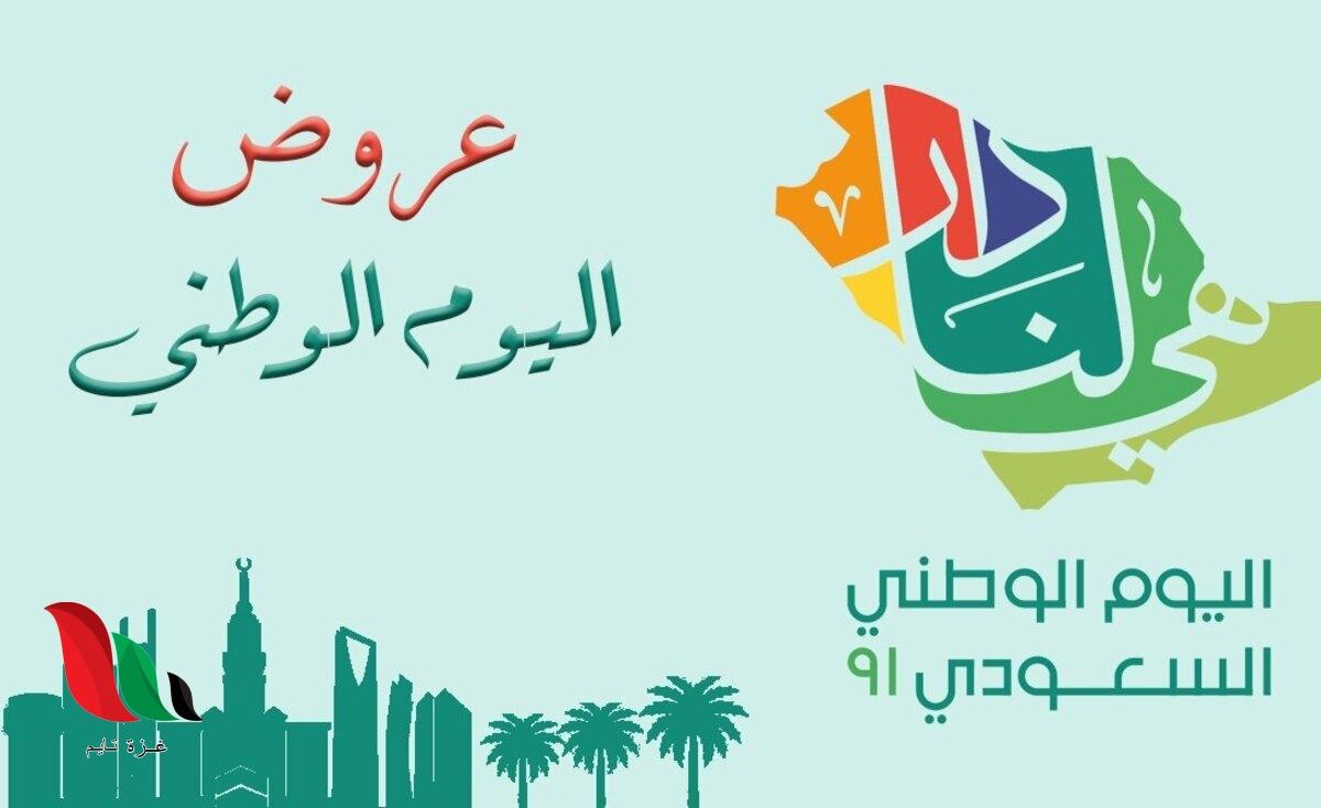 عروض اليوم الوطني السعودي 91 لعام 1443 2021