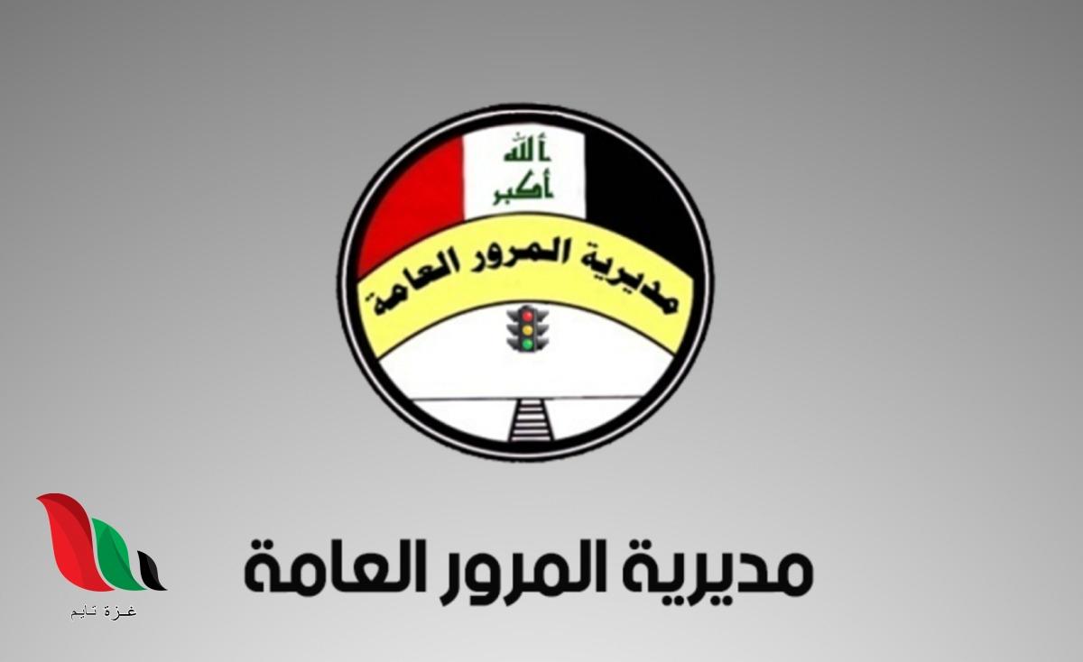 غرامات المرور الجديدة 2021 في العراق